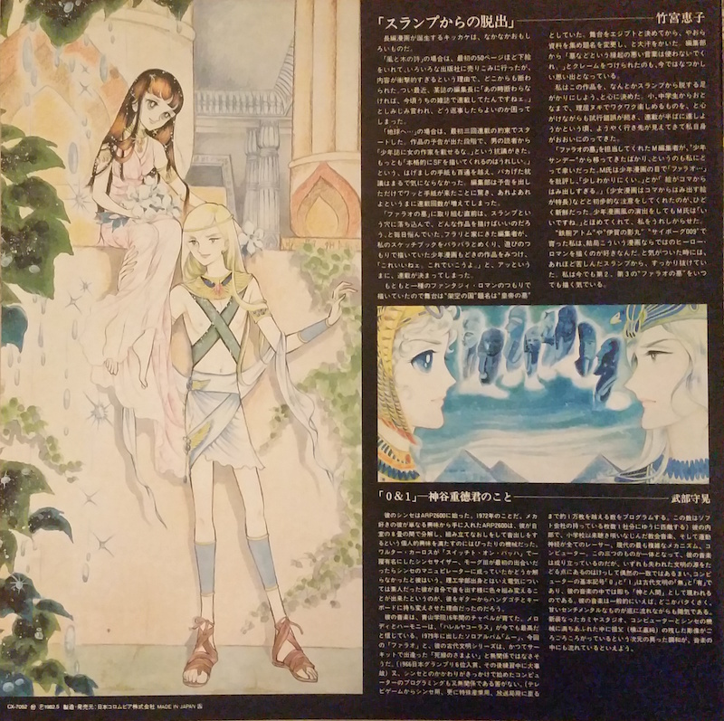 Long, detailed liner notes in Japanese, flanked by two paintings. On the left, the pharaoh stands in a courtyard flanked by high columns, and a woman also dressed in royal garb sits on the wall above him, which leads to either a palace or a tomb. On the right, a young boy with royal headdress faces off against an older man, with the night sky over the Pyramids behind them; images of their ancestors' sarcophagi floating between them.